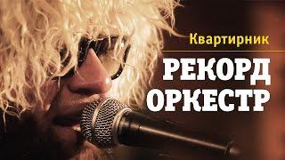 Рекорд Оркестр исполняет «Лада Седан» идругие хиты — эксклюзивно для тебя!