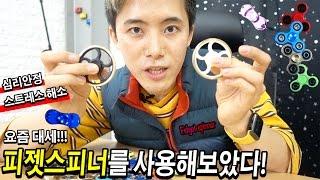 요즘 유행하는 피젯스피너를 사용해보았다! 대박 신기! 중독성 있다! - 허팝 (What is the fidget spinner ?!)