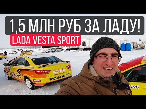 Lada Vesta Sport за 1,5 млн рублей и Гонка чемпионов!
