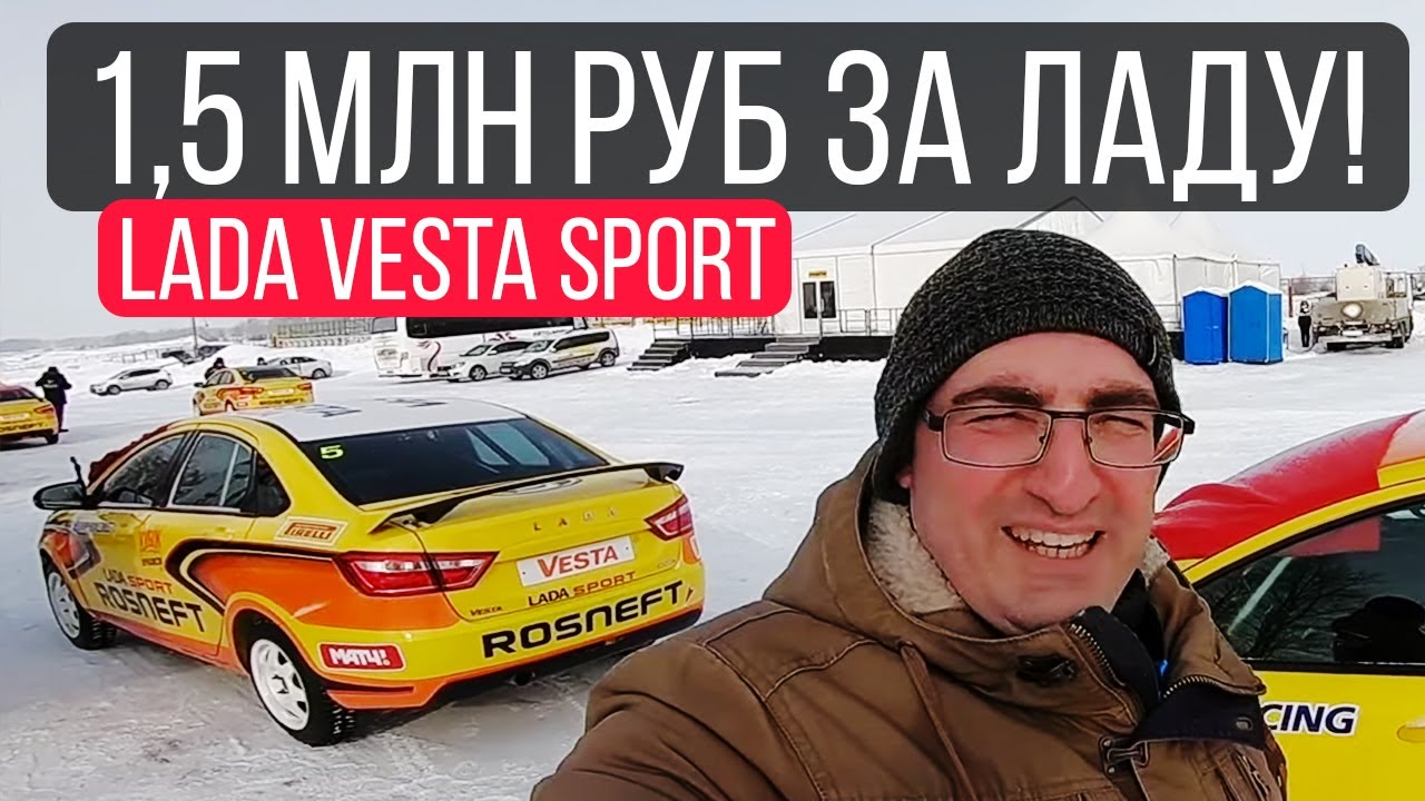 Lada Vesta Sport за 1,5 млн рублей и гонка на льду!