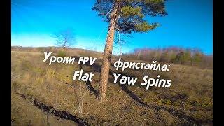 Уроки FPV фристайла: Flat Yaw Spins