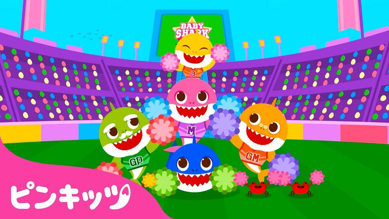 サメのかぞくのチアリーダー | みんなもいっしょに応援しよう🥰がんばれー! | ピンキッツ! Pinkfong - 童謡と子どもの動画