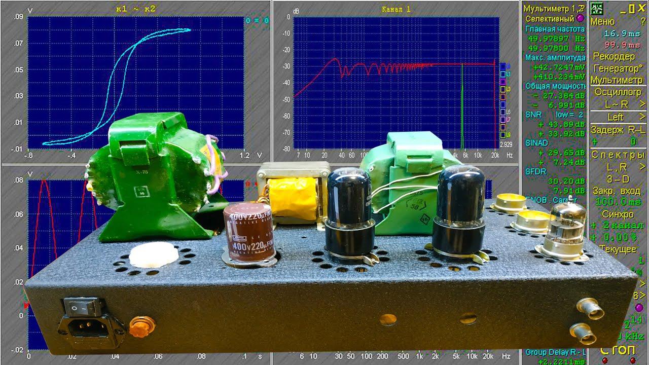 Двухтактный PP ламповый усилитель. Тест драйв выходного трансформатора.