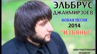 Эльбрус Джанмирзоев – Изъяны...