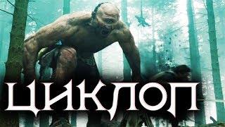 Исторический фильм 2017 'Циклоп' / Historical film 2017 'Cyclops'