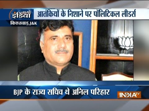 Jammu and Kashmir: BJP leader Anil Parihar, his brother shot dead by unidentified gunmen in Kishtwa