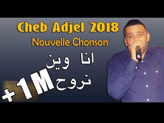 cheb adjel 2017 ana win nro7 الشاب العجال جديد انا وين نروح