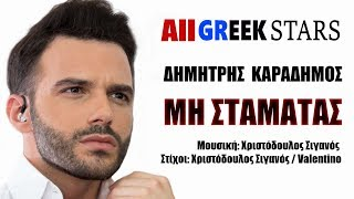 Repeat youtube video Mi Stamatas ~ Dimitris Karadimos | Δημήτρης Καραδήμος ~ Μη Σταματάς | Greek New Single 2015