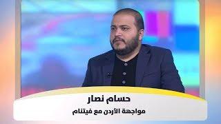 حسام نصار - مواجهة الأردن مع فيتنام