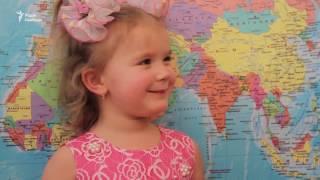 Трирічна дівчинка показала на карті 414 географічних об'єктів світу