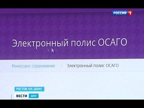 Страховые компании обязали продавать полисы ОСАГО через интернет
