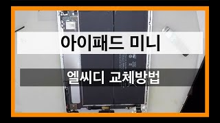 아이패드 미니 2 엘씨디 교체 / 아이패…