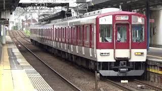 近鉄1422系1427編成+9200系9203編成急行大阪上本町行き到着発車