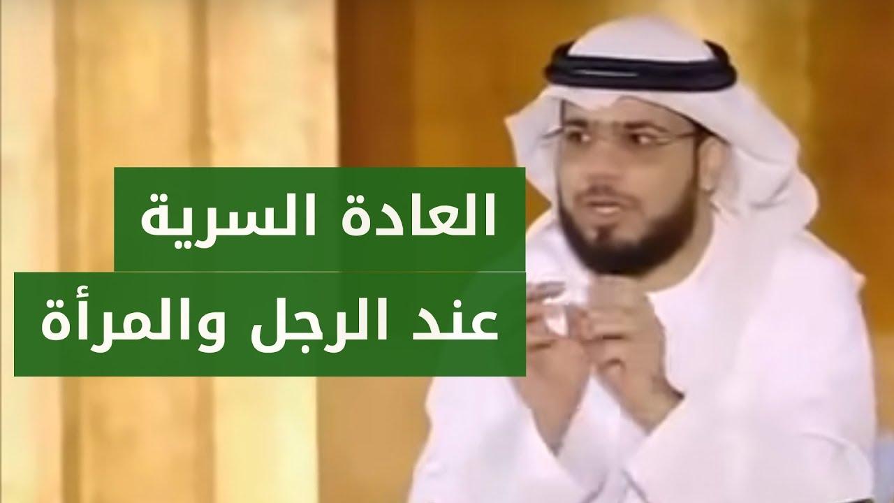 الإستمناء باليد والعادة السرية عند المرأة والرجل الشيخ د وسيم يوسف Youtube