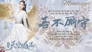 OST. Novoland: The Castle In The Sky 2 || If We Will Not Be Together(若不厮守) By Wei Yi Ning (魏一宁)