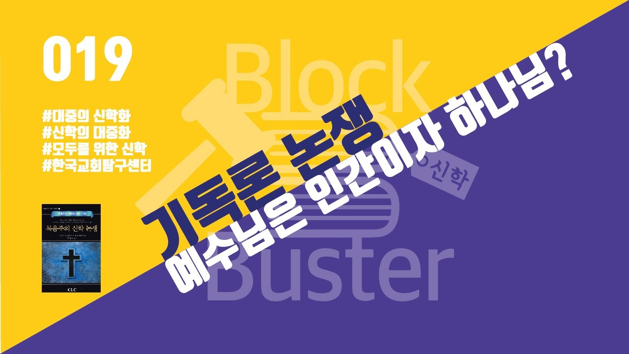 [신학 BlockBuster_019] 기독론 논쟁_예수님은 인간이자 하나님?