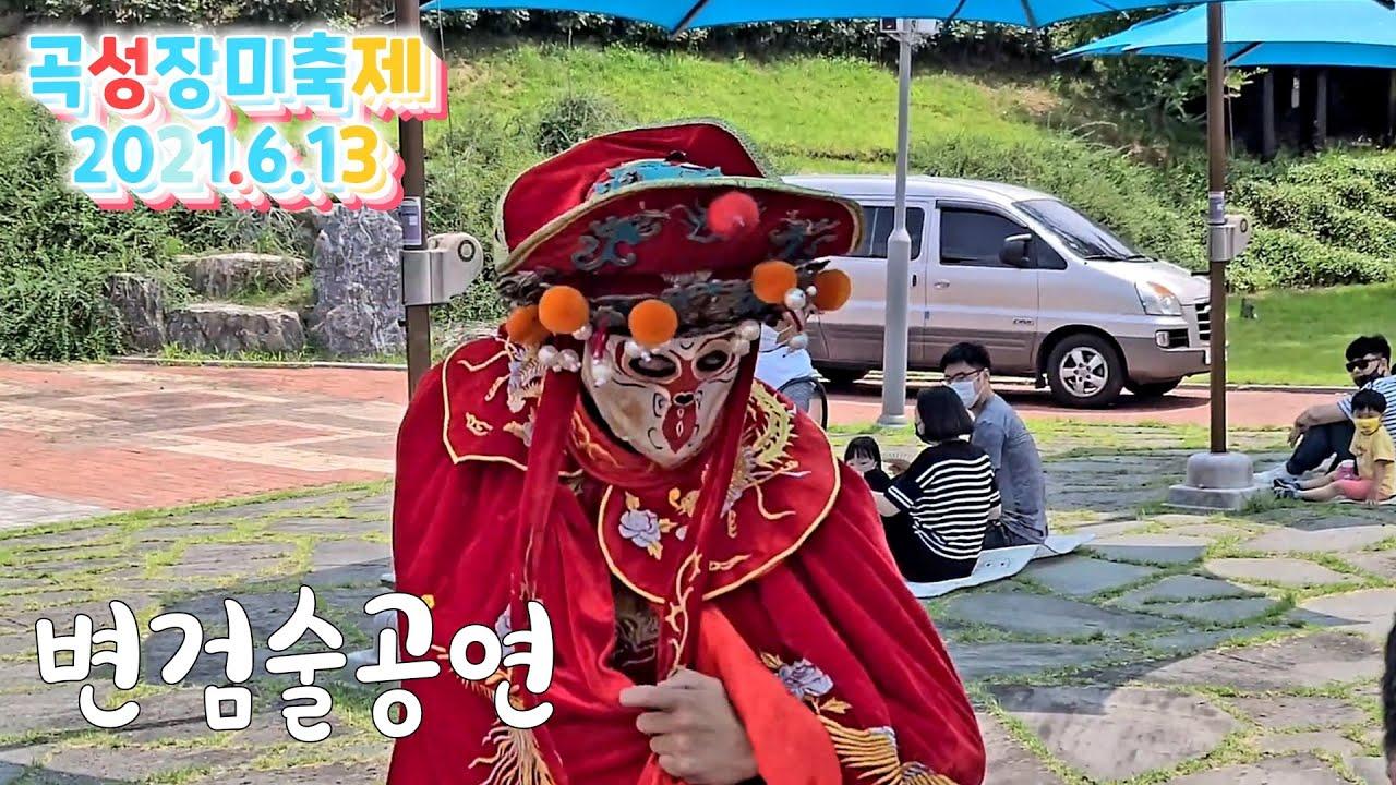 2021년곡성장미축제@변검술공연2021.6.13