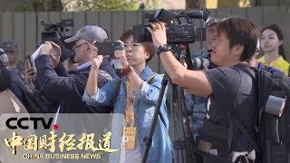 《中国财经报道》 20190927 17:00| CCTV财经