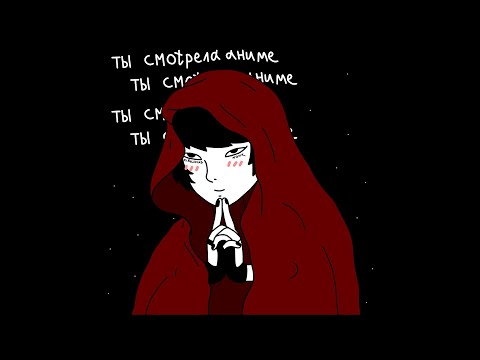 Kirkiimad Ft. Nowk - Ты смотрела аниме