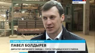 В Сурске открыт кирпичный завод