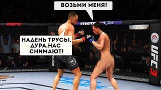 Бьюсь за НЕЙТА ДИАЗА против ЖЕНЩИНЫ в UFC 3 / ПРИКОЛЫ в ММА