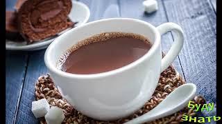 Важность Какао для душевного равновесия, снижения давления...