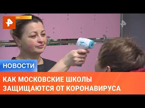Как московские школы защищаются от коронавируса
