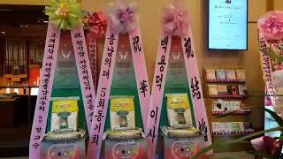 양재동 온누리교회 사랑홀 결혼식 축하 드리미 쌀화환 :…