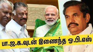 OPS - BJP Alliance Announcement | Tamil News, EPS, Modi