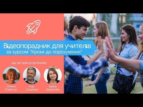 Відеопорадник учителям до уроків з курсу