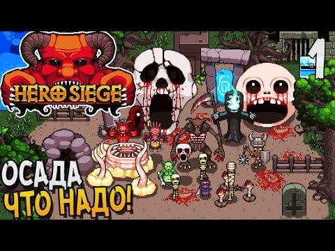 Hero Siege Обзор ► ОСАДА ЧТО НАДО!  1 