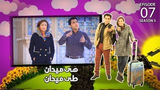 On The Road  - Season 5 – Episode 7 / هی میدان طی میدان – فصل پنجم  - قسمت هفتم