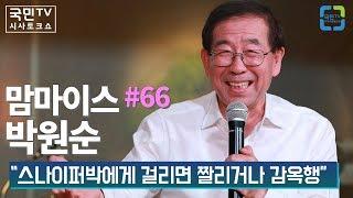 """맘마이스#66박원순""""스나이퍼박에게 걸리면 짤리거나 감옥행"""""""