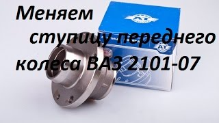 Замена ступицы переднего колеса ВАЗ 2101- 07 классика
