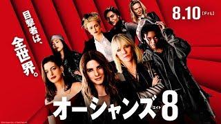 映画『オーシャンズ8』本予告【HD】8月10日(金)公開
