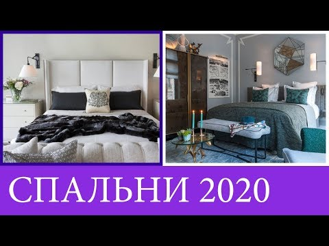 ДИЗАЙН СПАЛЬНИ 2020 | Модные тенденции спальни 2020