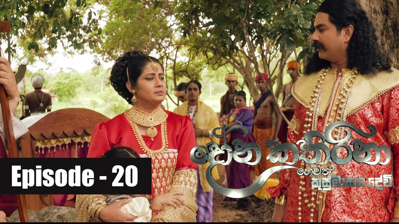Dona Katharina | Episode 20 20th July 2018