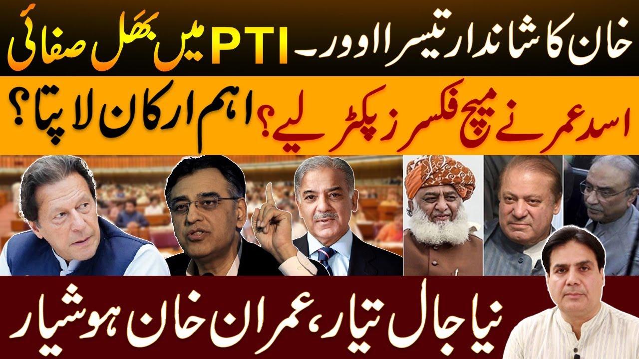 اسد عمر نے میچ فکسر پکڑ لیے | اپوزیشن کا نیا جال تیار عمران خان ہوشیار | صابرشاکر کا تجزیہ
