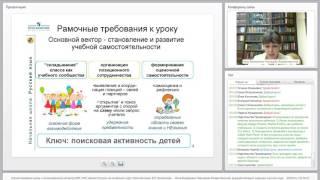Проектирование урока с использованием ресурсов ИОС УМК «Школа России»