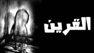 قصص جن قصيره : القرين