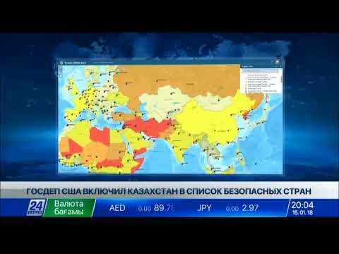 Госдеп США включил Казахстан в список самых безопасных стран