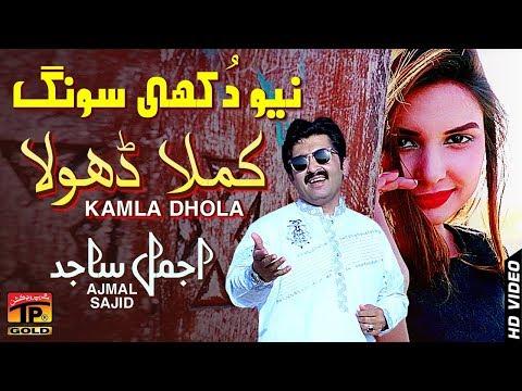 Kamla Dhola || Ajmal Sajid - Latest Song 2018 - Latest Punjabi And Saraiki