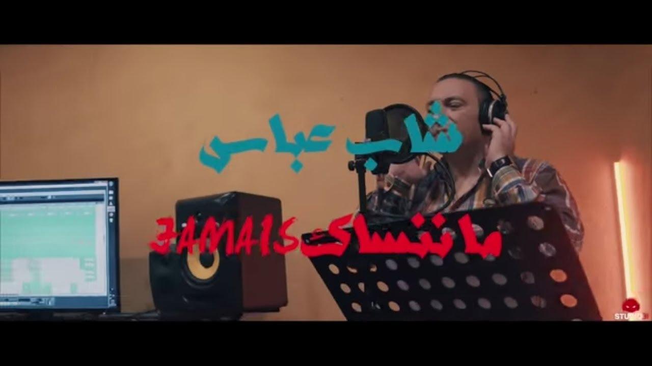 Cheb Abbes (Manensak Jamais- ما ننساك جامي) clip officiel par Studio 31