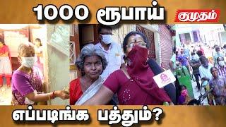 Tamilnadu Ration Card | Kumudam