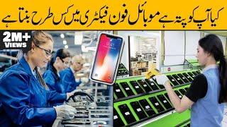 How Smartphones Are Made in Factory in Urdu&Hindi | Door Bini