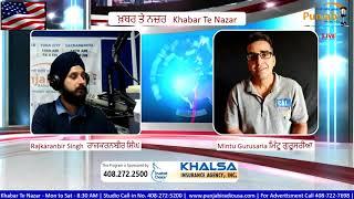 Khabar Te Nazar 15 August 2020 with Mintu Gurusaria