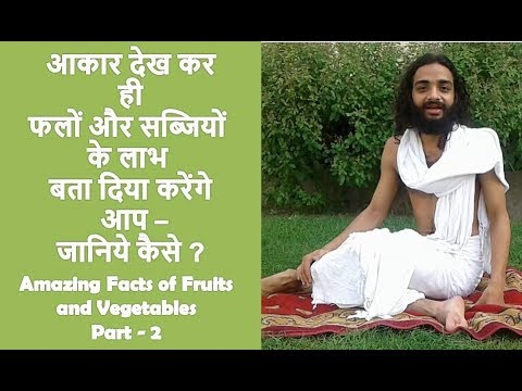 [PART - 2] Amazing Facts of Fruits and Vegetables - Yogic Diet Basic Principles - Nityanandam Shree