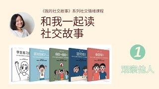 【和我一起读社交故事】1. 观察他人