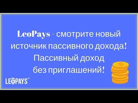 LeoPays - смотрите новый источник пассивного дохода! Пассивный доход без приглашений!