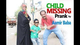 Child Missing Prank | by Aamir Baba | Bach Ke Rehna Re